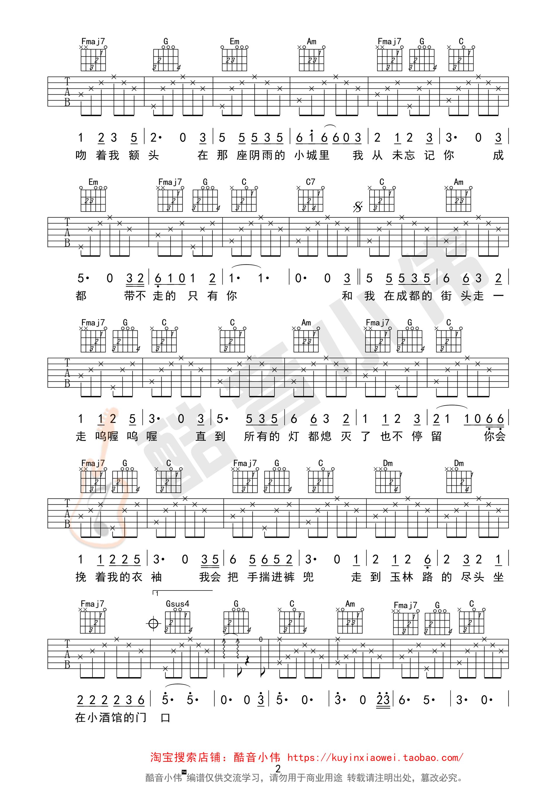 成都(c调简单版) - 赵雷 - 吉他谱(含弹唱视频)(酷音)