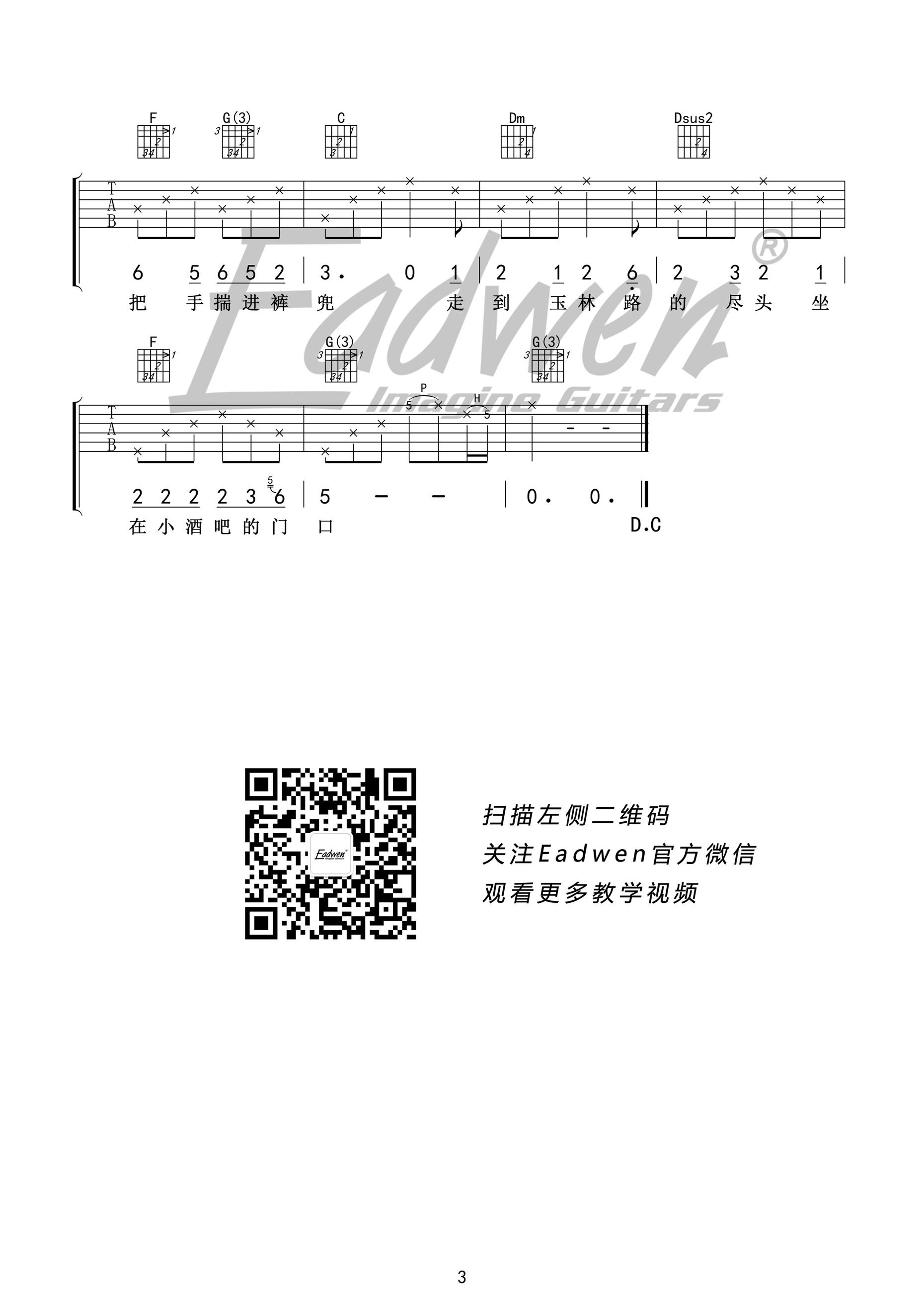成都(c调高清) 吉他谱 - 第3张
