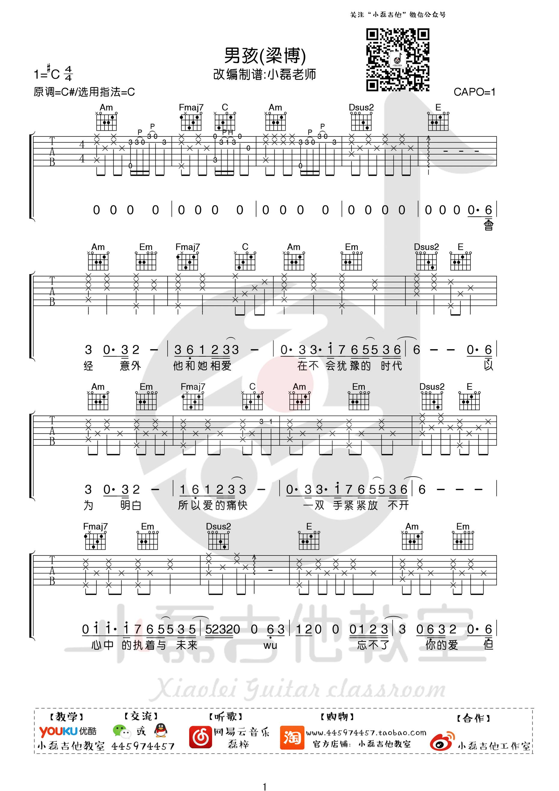 男孩(c调) - 梁博 - 吉他谱(小磊编配) - 嗨吉他